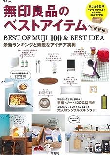 無印良品のベストアイテム 最新版 (TJMOOK)