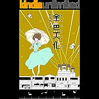 kinnirotenge (niigatabungakukoubou) (Japanese Edition) book cover