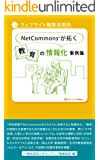 NetCommonsが拓く 教育の情報化事例集
