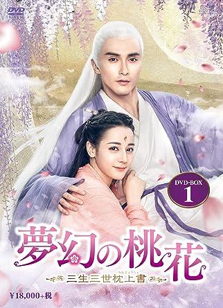 [DVD]夢幻の桃花~三生三世枕上書~ DVD-BOX1