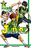 ジュニオール(2): 少年チャンピオン・コミックス