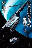 星系出雲の兵站―遠征― 2 (ハヤカワ文庫JA)
