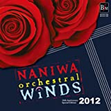 なにわ《オーケストラル》ウィンズ2012(10周年記念特別盤)
