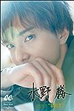 """水野 勝 COLOR-01 """"GOLD"""" BOYS AND MEN デジタル写真集 (CanCam デジタルフォトブック)"""