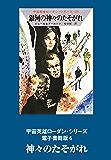宇宙英雄ローダン・シリーズ 電子書籍版4 神々のたそがれ