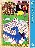 増田こうすけ劇場 ギャグマンガ日和 6 (ジャンプコミックスDIGITAL)