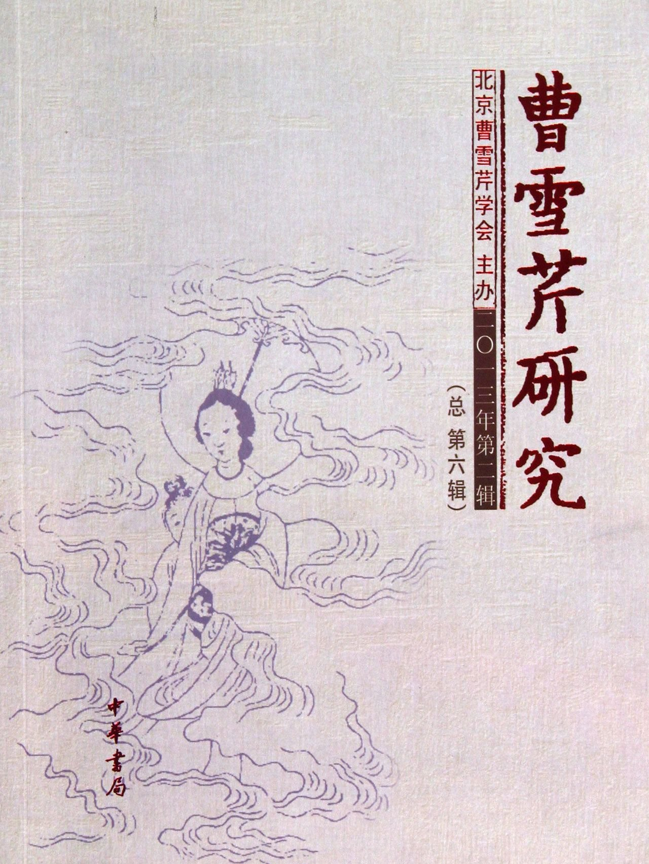 Download Cao Xueqin Research ( 6th series )(Chinese Edition) ebook