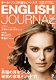 別冊付録・CD付 ENGLISH JOURNAL (イングリッシュジャーナル) 2017年 05月号