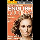 [音声DL付]ENGLISH JOURNAL (イングリッシュジャーナル) 2017年5月号 ~英語学習・英語リスニングのための月刊誌 [雑誌]