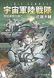 宇宙軍陸戦隊 地球連邦の興亡 (中公文庫)
