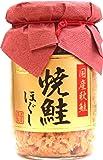 道南冷蔵 国産秋鮭 焼鮭ほぐし 130g