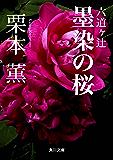 六道ヶ辻 墨染の桜 (角川文庫)