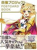 白猫プロジェクト POSTCARD BOOK
