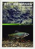 """見えない脅威""""国内外来魚"""": どう守る地域の生物多様性 (叢書・イクチオロギア)"""