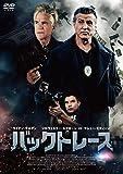 バックトレース [DVD]