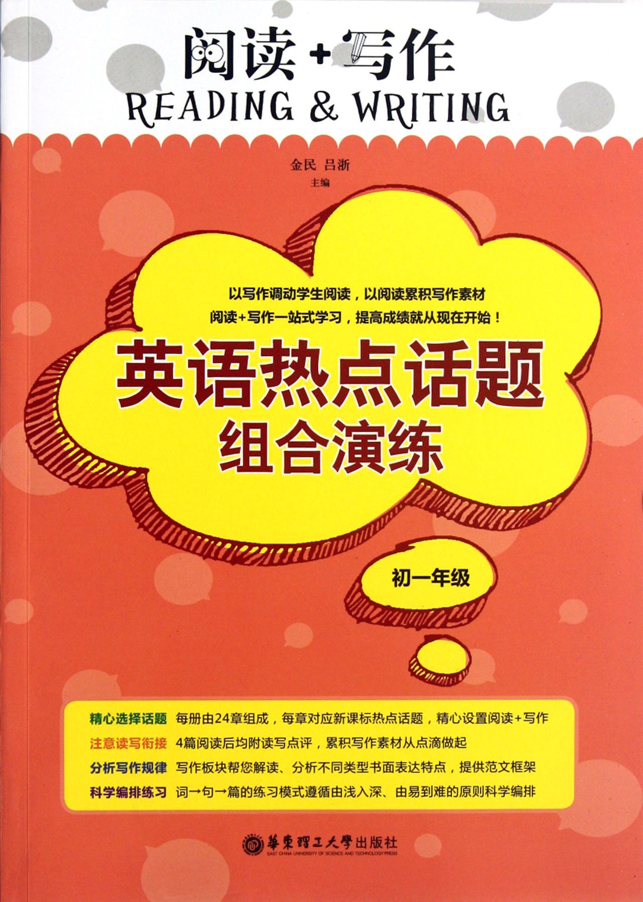 Read Online Junior High School Freshman - Reading & Writing - Combined Training for Hot Topics in English (Chinese Edition) pdf
