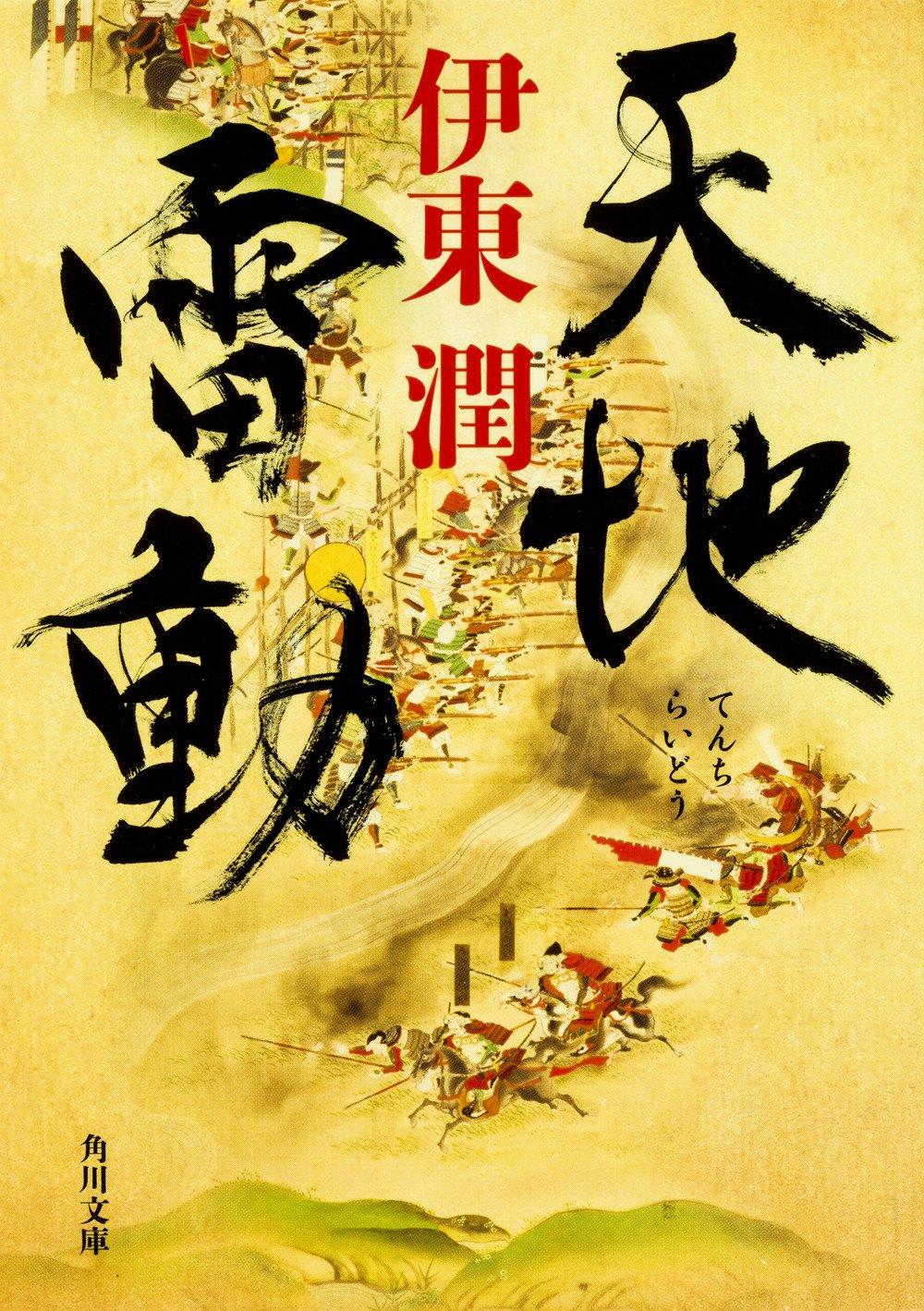 KADOKAWA『天地雷動』
