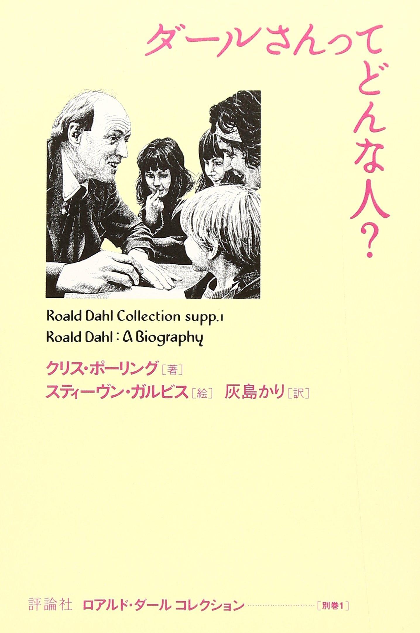 Download ダールさんってどんな人? (ロアルド・ダールコレクション 別巻1) PDF