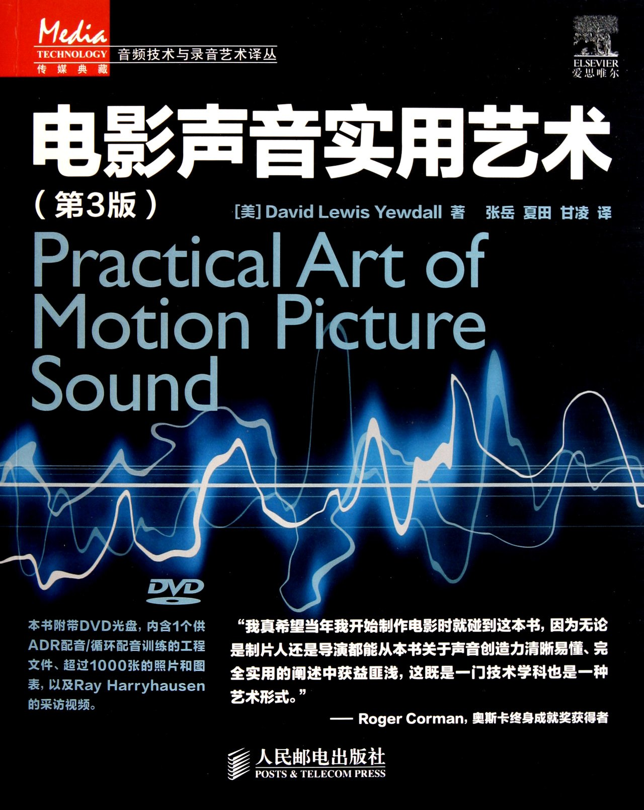 Read Online Practical Art of Motion Picture Sound, 3rd edition( with 1 DVD) (Chinese Edition) pdf