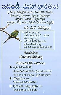 Ramayana Vishavruksham Book