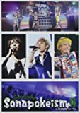 ソナポケイズム Vol.4 in 東京国際フォーラム [DVD]