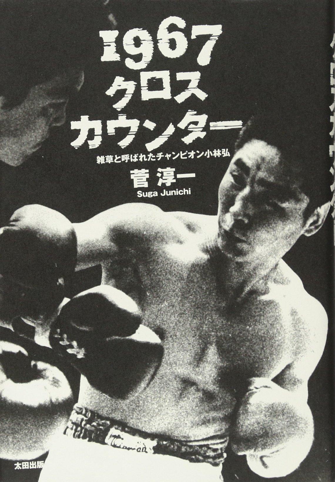 1967 kurosu kauntā : Zassō to yobareta chanpion kobayashi hiroshi pdf epub