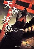 天帝妖狐 (集英社文庫)
