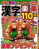 漢字楽楽110問 2019年 11 月号 [雑誌]: 絶品ナンクロメイト 増刊