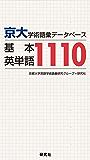 京大・学術語彙データベース 基本英単語1110