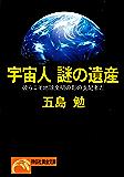 宇宙人 謎の遺産 (祥伝社黄金文庫)