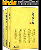 王阳明全集(套装共3册)