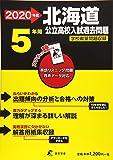 北海道 公立高校入試過去問題 2020年度版《過去5年分収録》英語リスニング問題音声データダウンロード付 (Z1)