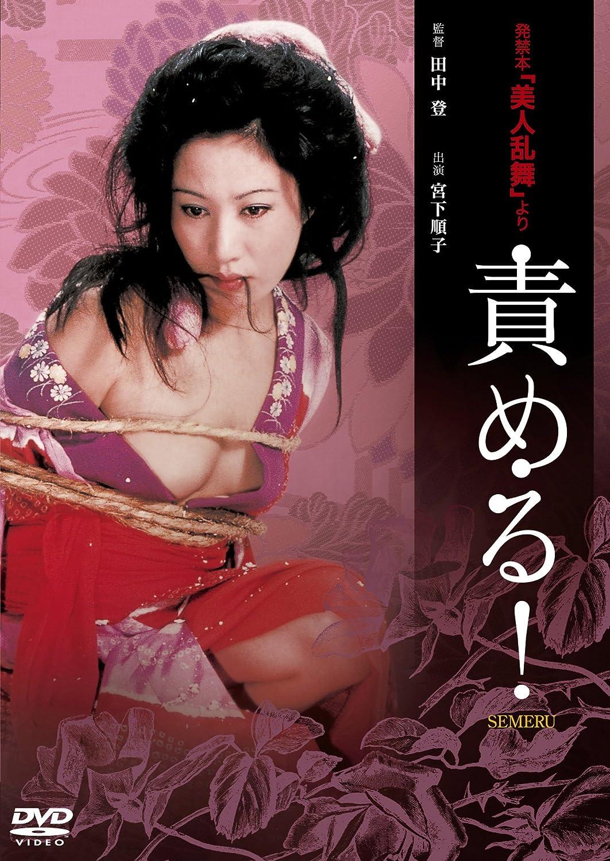 田中真理 緊縛 美しき女性の緊縛美 (170) 初登場の美女たち(1) : ko_c_sanのblog
