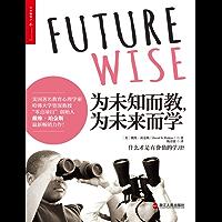 """为未知而教,为未来而学 (哈佛大学知名教授,""""零点项目""""创始人戴维·珀金斯新近热销力作!)"""