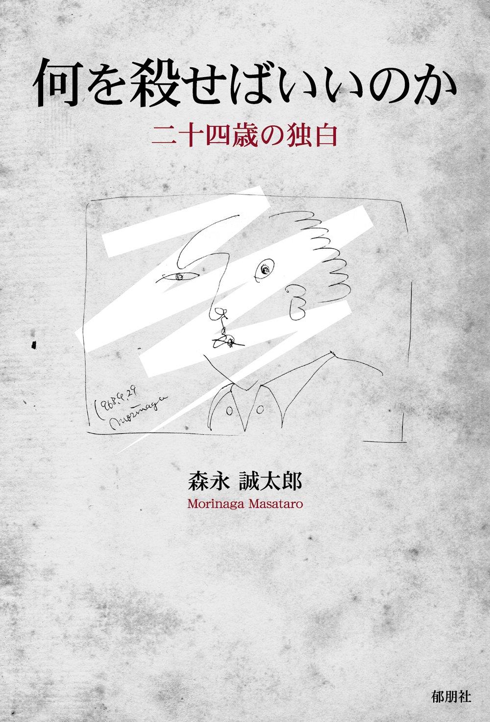 Download Nani o koroseba ii noka : nijūyonsai no dokuhaku PDF