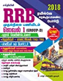 RRB Level 1 Group D (Various Posts ) Exam Preparation Book 2018