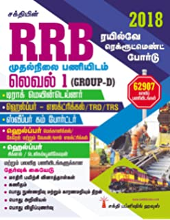 Railway Group D Book In Tamil