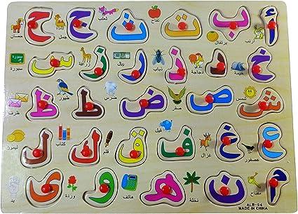 Educational gift idea for little Muslims. Arabic alphabet foam toy jigsaw
