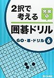 2択で考える囲碁ドリル 発展〈1〉 (GO・碁・ドリル)