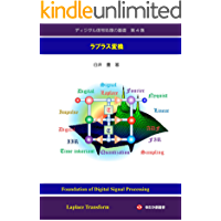 Foundation of Digital Signal Processing No4 Laplace Transformation (Japanese Edition)