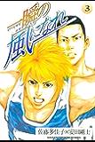 一瞬の風になれ(3) (週刊少年マガジンコミックス)