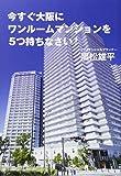 今すぐ大阪にワンルームマンションを5つ持ちなさい!