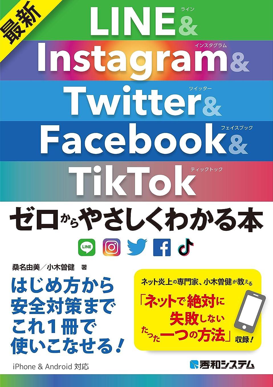 クランプ五ニンニクFacebook Perfect GuideBook 改訂第5版