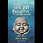 Kyonki Aap Meri Handwriting Mein Nahin Likh Sakte Hai. (Hindi Edition)