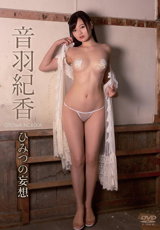 音羽紀香/ひみつの妄想 [DVD] ジャケット