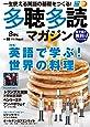 多聴多読(たちょうたどく)マガジン 2018年8月号[CD付]
