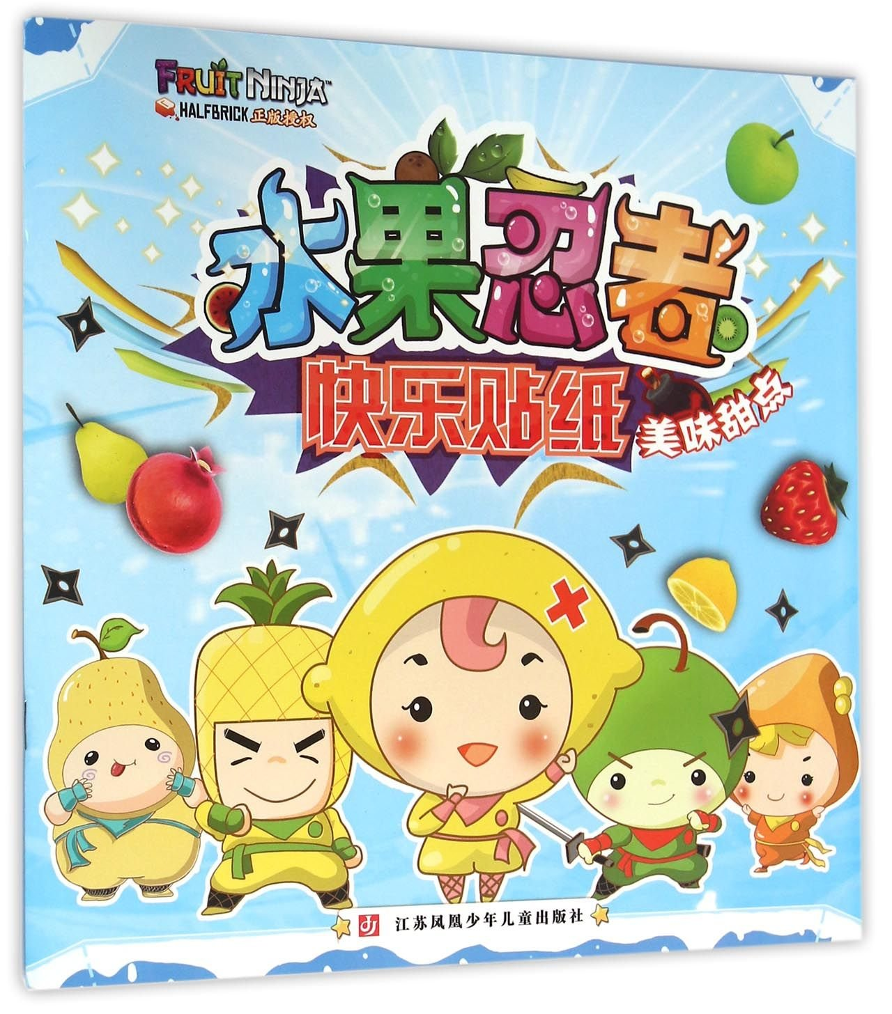 Fruit Ninja Stickers (Delicious Dessert) (Chinese Edition ...