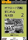 オフロード四駆まじめな与太話 2