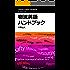 物流英語ハンドブック: ギョーカイ用語を笑って解決 業界英語シリーズ