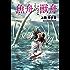 魚舟・獣舟 (光文社文庫)